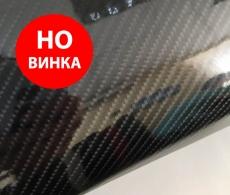 Новинка! Супер глянец виниловая пленка под карбон, 3D in 4D, ширина 152м., микроканалы + защитный слой.